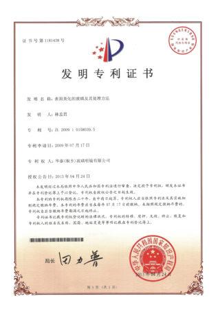 华泰中国发明专利_钛金艺术玻璃