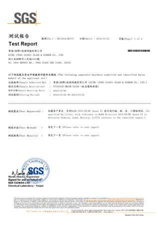 华泰SGS认证_RoHS